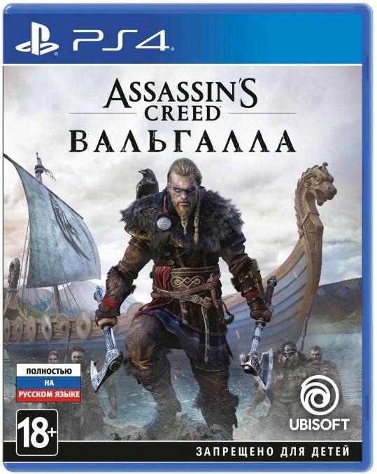 Assassins Creed Вальгалла (Русская версия)