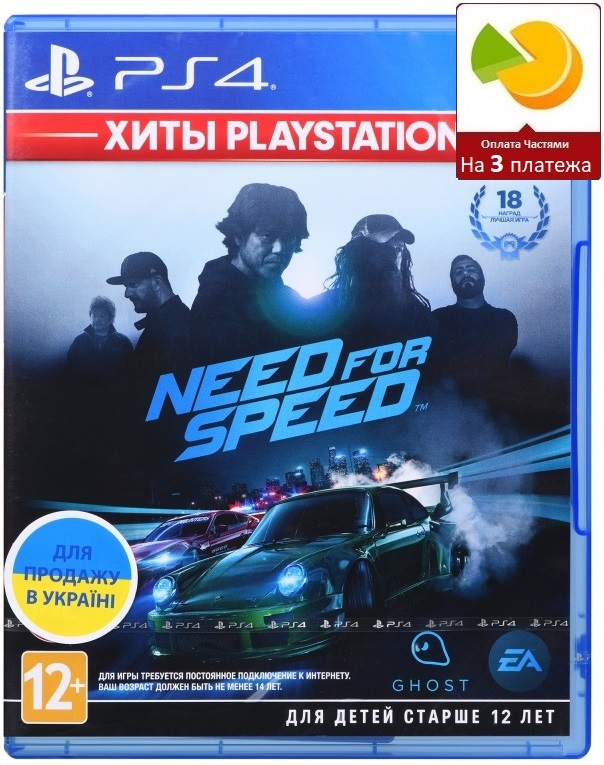 Need for Speed (Русская версия)