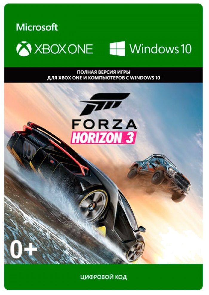 Forza Horizon 3 (Код) Русская версия