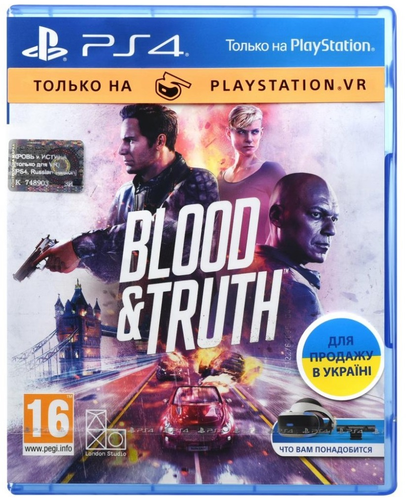 Кровь и истина (VR) (Русская версия)