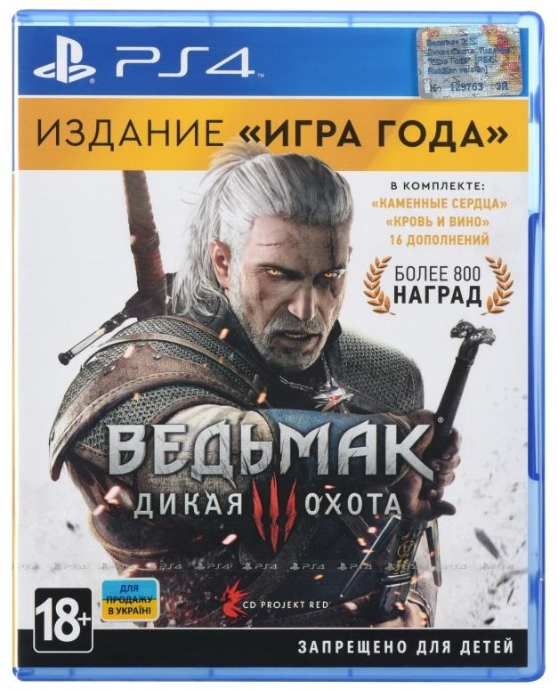 Ведьмак 3: Дикая охота (Игра года) Русская версия