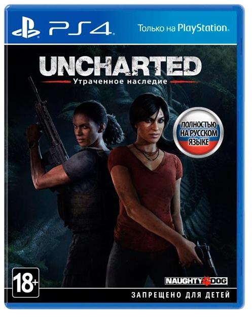 Uncharted: Утраченное наследие (Б/У) (Русская версия)