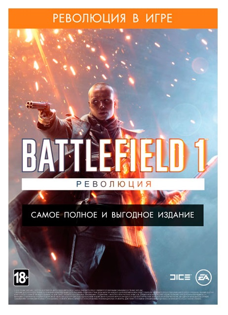 Battlefield 1. Революция (Русская версия)