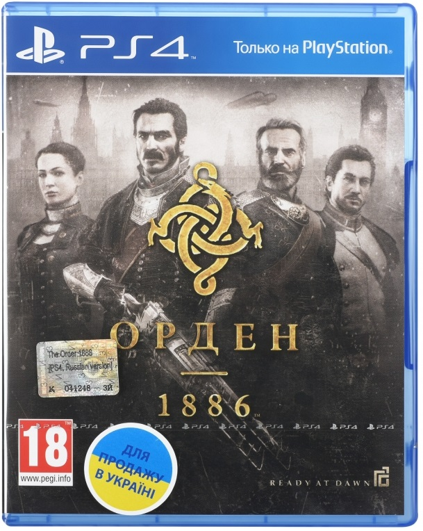 The Order: 1886 (Русская версия)