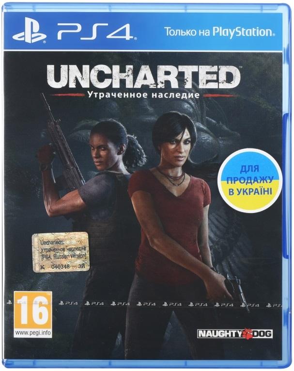 Uncharted: Утраченное наследие (Русская версия)