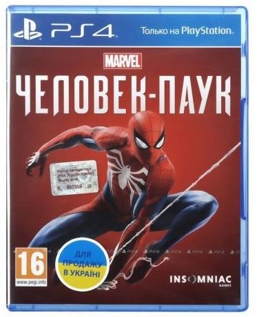Marvel Человек-паук (Spider-Man) (Русская версия)