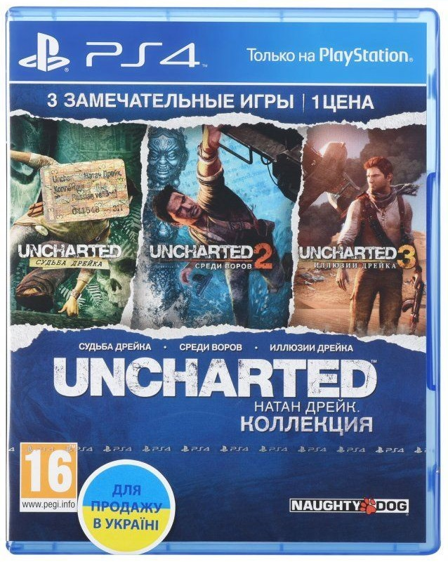 Uncharted:The Nathan Drake Collection (Рус.)